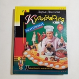 2004 Кулинарная книга лентяйки, Дарья Донцова, фото №2