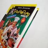 2004 Кулинарная книга лентяйки, Дарья Донцова, фото №4
