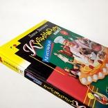 2004 Кулинарная книга лентяйки, Дарья Донцова, фото №5