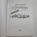 2004 Кулинарная книга лентяйки, Дарья Донцова, фото №6