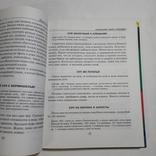 2004 Кулинарная книга лентяйки, Дарья Донцова, фото №8