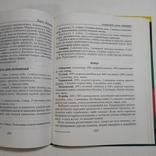 2004 Кулинарная книга лентяйки, Дарья Донцова, фото №10
