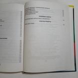 2004 Кулинарная книга лентяйки, Дарья Донцова, фото №12