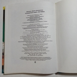 2004 Кулинарная книга лентяйки, Дарья Донцова, фото №13