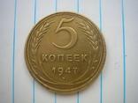 5 копеек 1947 г.,копия №1, фото №2