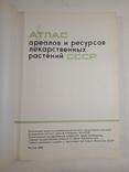 1980 Атлас ареалов и ресурсов лекарственных растений СССР (большой формат), фото №4