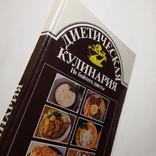 1989 Диетическая кулинария. Не бойтесь диеты. Сечански И., Хорватова А., фото №2
