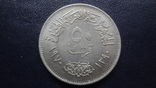 50 пиастров 1970 Египет Насер  серебро  (3.4.14), фото №3