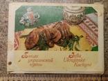 Блюда украинской кухни, фото №2