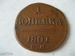 Россия 1 копейка 1801 ЕМ, фото №2