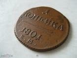 Россия 1 копейка 1801 ЕМ, фото №3