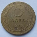 5 копеек 1929 г., фото №2