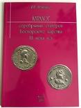 Каталог серебряных статеров Боспорского царства III века н.э., фото №2