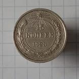 15 копеек 1923г, фото №2