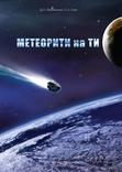 """Науково-популярна брошура """"Метеорити на ти"""", фото №2"""