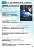 """Науково-популярна брошура """"Метеорити на ти"""", фото №4"""