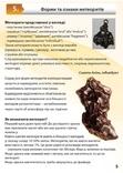 """Науково-популярна брошура """"Метеорити на ти"""", фото №5"""