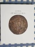 Каталог монет Киевской Руси, фото №10