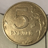 5 рублей 1998 года ММД, фото №5