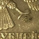 5 рублей 1998 года ММД, фото №6