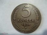 СССР 5 копеек 1924 г, фото №2