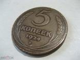 СССР 5 копеек 1924 г, фото №3