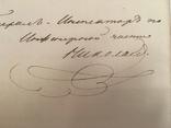 Документ з підписом Николая 1 1818 року, фото №2