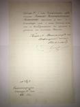 Документ з підписом Николая 1 1818 року, фото №3