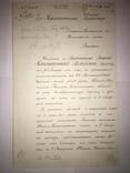 Документ з підписом Николая 1 1818 року, фото №4