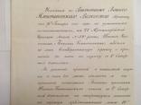Документ з підписом Николая 1 1818 року, фото №6