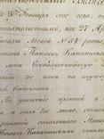 Документ з підписом Николая 1 1818 року, фото №10