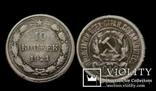 10 копеек 1921 года РСФСР копия монеты, фото №2