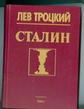 "Троцкий ""Сталин"" в 2-х тт, фото №4"