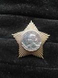 Орден Суворова 2-ой степени, копия, фото №2