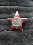 Орден красной звезды, копия, фото №2