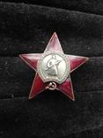 Орден красной звезды, копия, фото №3