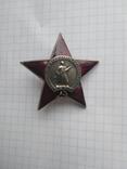 Орден красной звезды, копия, фото №5