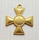 Крест За труды и храбрость. Победа при Прейш-Ейлау 1807 г. (копия), фото №2