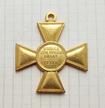 Крест За труды и храбрость. Победа при Прейш-Ейлау 1807 г. (копия), фото №3