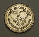 50 пайса 1960 г Индия, фото №2