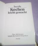 Burda Кулинарные рецепты сто на немецком 1989г., фото №7