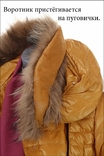 Куртка пуховик Mark Pivots. Зиме вдогонку, весне навстречу. Натуральный пух и мех., фото №10