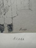 """""""С цветком"""" б.тушь. 13 х 8 см. Анат.Асаба (1943-1986), фото №7"""
