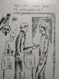 """Где ты мой друг"" б.тушь. (формат А4),Ан.Асаба(1943-1976), фото №4"