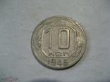 СССР 10 копеек 1946 г, фото №2