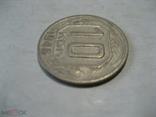 СССР 10 копеек 1946 г, фото №3