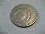 СССР 10 копеек 1946 г, фото №7