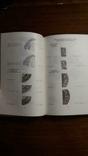 Монеты СССР. А.А. Щелоков. Второе издание. 1989 г., фото №6