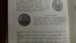 Монеты СССР. А.А. Щелоков. Второе издание. 1989 г., фото №9