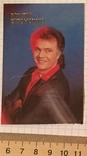 Календарик співак Віталій Білоножко, 1990 / певец, артист, фото №2